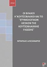 oi blaxoi i koytsoblaxoi kai to etymologikon lexikon tis koytsoblaxikis glossas photo