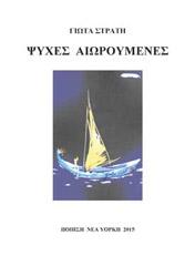 psyxes aioroymenes photo