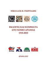 ekloges kai kommata sto nomo dramas 1915 2015 photo