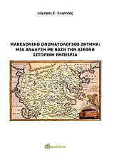 makedoniko onomatologiko zitima photo