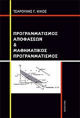 programmatismos apofaseon kai mathimatikos programmatismos photo