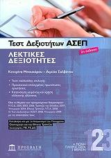 test dexiotiton asep lektikes dexiotites photo