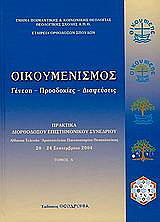 oikoymenismos tomos 1 photo
