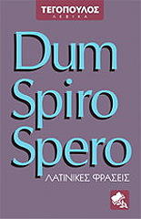 dum spiro spero photo