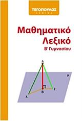 mathimatiko lexiko b gymnasioy photo