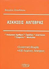 askiseis algebras photo