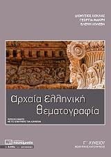 arxaia elliniki thematografia g lykeioy theoritikis kateythynsis photo