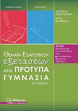 themata eisagogikon exetaseon sta protypa peiramatika gymnasia photo