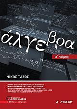 algebra a lykeioy a tomos photo