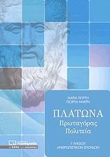 platonas protagoras politeia g lykeioy anthropistikon spoydon photo