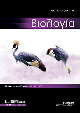 biologia b lykeioy genikis paideias photo