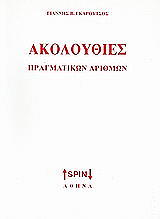 akoloythies pragmatikon arithmon photo