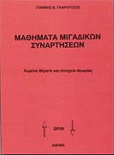 mathimata migadikon synartiseon photo