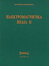 ilektromagnitika pedia ii photo