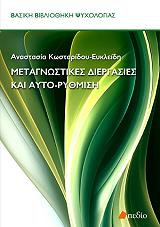 metagnostikes diergasies kai ayto rythmisi photo