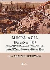 mikra asia 19os aionas 1919 photo
