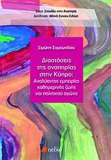 diastaseis tis anapirias stin kypro photo