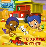 bubble guppies to xameno fortigo photo