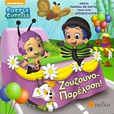 bubble guppies zoyzoynoparelasi photo