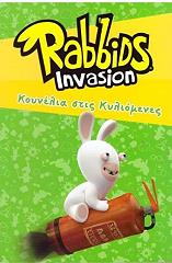 rabbids koynelia stis kyliomenes photo