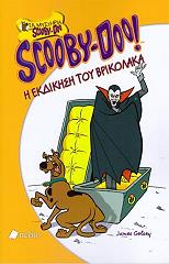 scooby doo i ekdikisi toy brikolaka photo