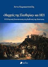 maxites tis eleytherias kai 1821 photo