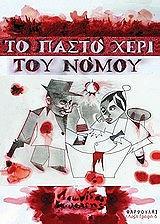 to pasto xeri toy nomoy photo