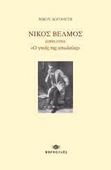 nikos belmos 1890 1930 photo