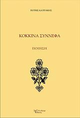 kokkina synnefa photo