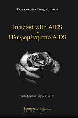 pligomeni apo aids photo