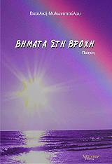 bimata sti broxi photo
