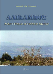 alikampos photo