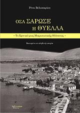 osa sarose i thyella photo