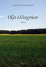 ozei ellyxnion photo