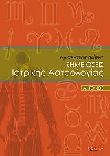 simeioseis iatrikis astrologias a teyxos photo