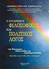 o sygxronos filosofikos kai politikos logos photo