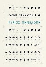 kyrios pinelopi photo