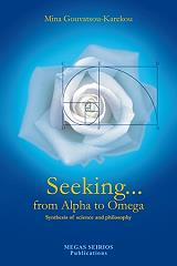 seeking from alpha to omega photo