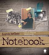 notebook eygenia xatzikoy photo