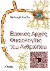 basikes arxes fysiologias toy anthropoy photo