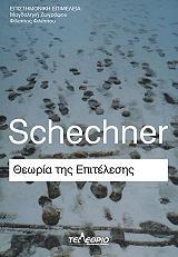 theoria tis epitelesis photo