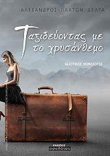 taxideyontas me to xrysanthemo photo