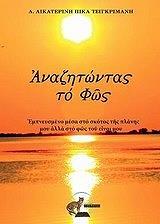 anazitontas to fos photo