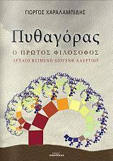 pythagoras o protos filosofos photo