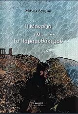 i monaxia kai to paramythaki moy photo