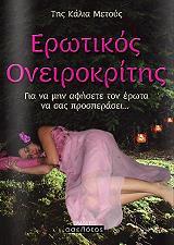 erotikos oneirokritis photo