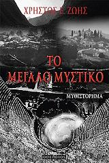 to megalo mystiko photo