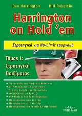 dan harrington on hold em tomos 1 stratigiki paiximatos photo