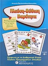 pleysi bythisi barytita 4  photo