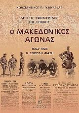 o makedonikos agonas 1903 1908 photo